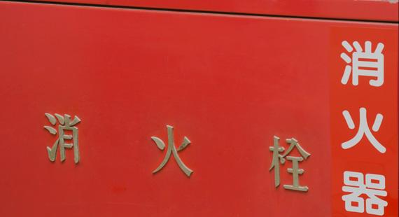 消防用設備点検イメージ