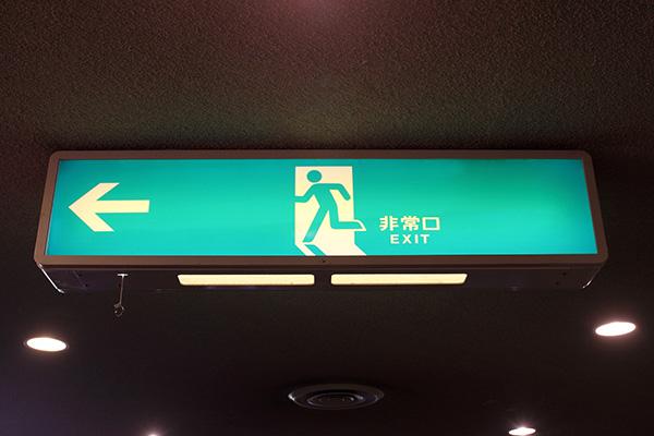 避難設備・誘導灯